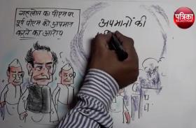 गहलोत का पीएम पर पूर्व पीएम का अपमान करने का आरोप,इस पर जनता का जवाब देखिए कार्टूनिस्ट लोकेन्द्र सिंह की नजर से
