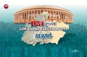 KHAJURAHO Lok Sabha Election 2019 LIVE: खजुराहो लोकसभा में हुआ 68.01 प्रतिशत मतदान, जानिए कैसा है माहौल