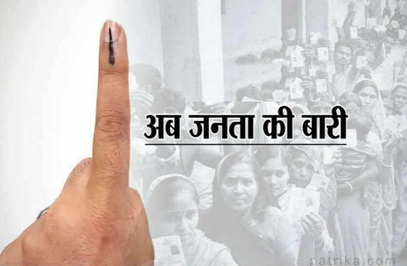 lok sabha election 2019 इस लोकसभा सीट पर नए सांसद की जीत में युवाओं की रहेगी अहम भूमिका, ये है कारण