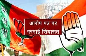 भाजपा के आरोप पत्र से नाराज हुई कांग्रेस, चुनाव आयोग में की शिकायत