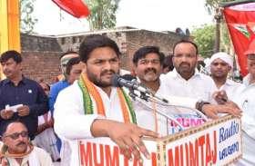 प्रतापगढ़ में बोले हार्दिक पटेल, देश को बर्बादी से बचाने के लिये मोदी को हरायें