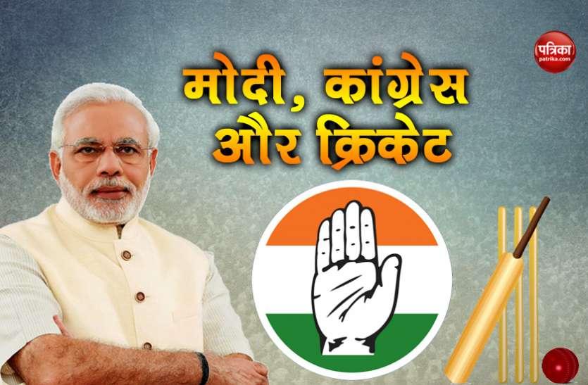 PM ने चुनावी लड़ाई में खेला 'IPL' कार्ड, काफी पुराना है मोदी-क्रिकेट और कांग्रेस का 'कनेक्शन'