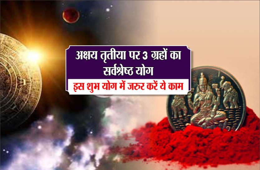Akshay tritiya: अक्षय तृतीया पर 3 ग्रहों का सर्वश्रेष्ठ योग, इस शुभ योग में जरुर करें ये काम