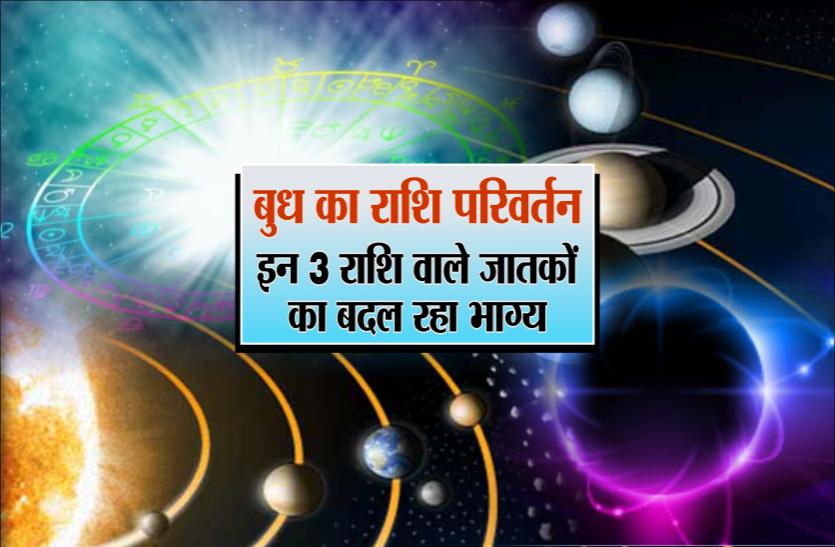 Rashi parivartan: बुध का राशि परिवर्तन, इन 3 राशि वाले जातकों का बदल रहा भाग्य