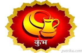 कुंभ राशि- 6 से 12 मई तक भूलकर भी न करें ऐसे काम, साप्ताहिक राशिफल
