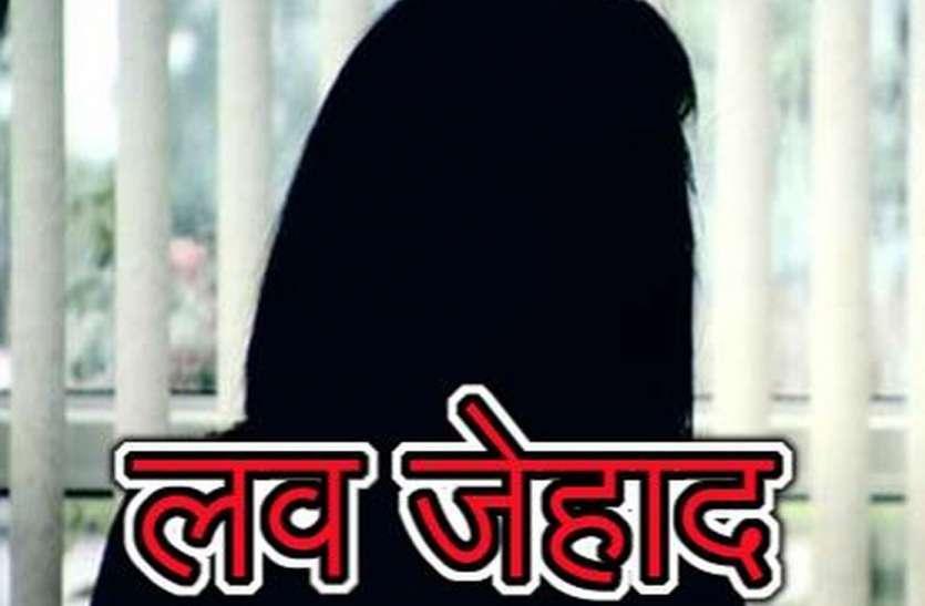 गोरखपुर में लव जिहाद! किशोरी को अगवाकर निकाह करने का आरोप, पुलिस ने किया गिरफ्तार