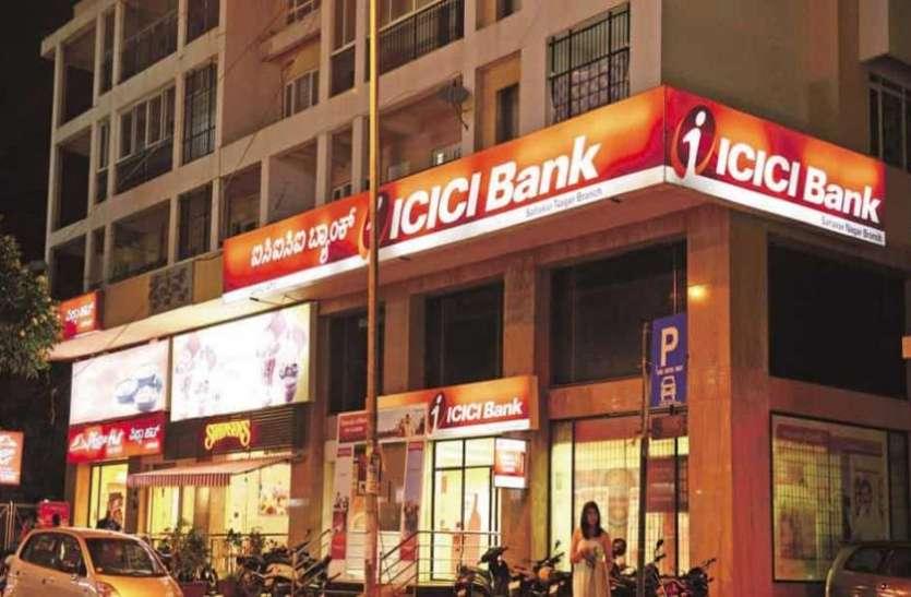 Q4 में 5 फीसदी गिरा ICICI बैंक का मुनाफा, कंपनी ने 1 रुपए प्रति शेयर के डिविडेंड का किया ऐलान