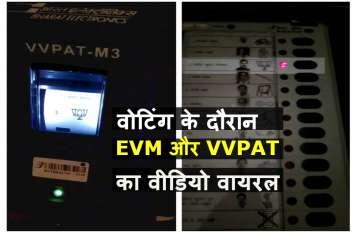 यूपी में EVM और VVPAT का वीडियो वायरल, मचा हड़कम्प, जानिये किसकी निकली पर्ची, किसे पड़ा वोट