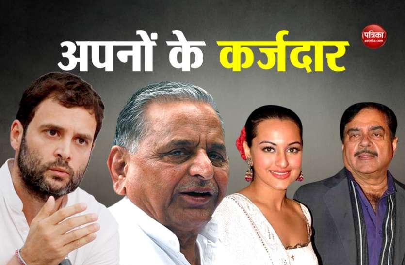 राहुल से लेकर मुलायम तक सभी हैं अपनों के ही कर्जदार, जानिए किसने ले रखा है कितना कर्ज