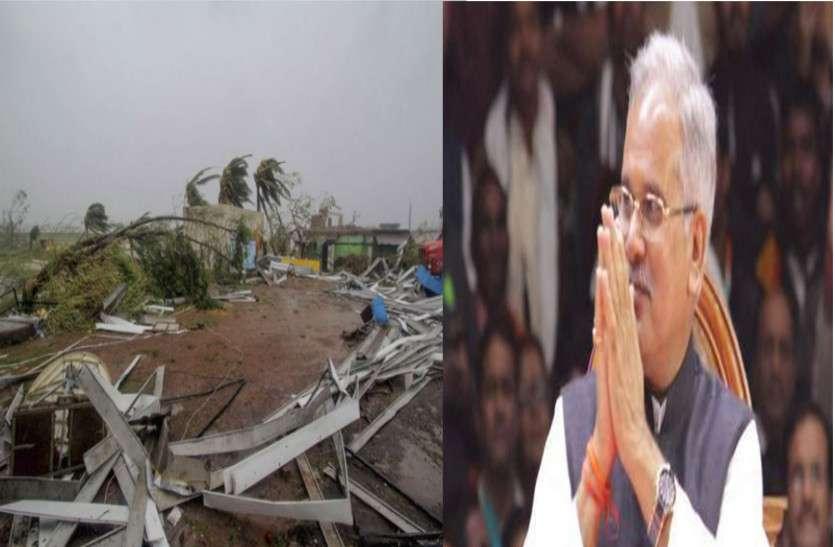 Cyclone Fani: छत्तीसगढ़ ने ओडिशा को दी सीएम कोष से 11 करोड़ की सहायता