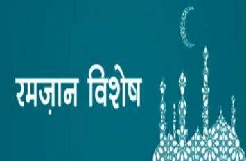 माह-ए-रमजान: खुदा के साथ इंसान का ताल्लुक मजबूत रखना रमजान का मकसद