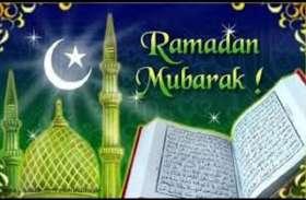 Ramzan special :  मोमिनो रमजान का माहे-मुबारक आ गया