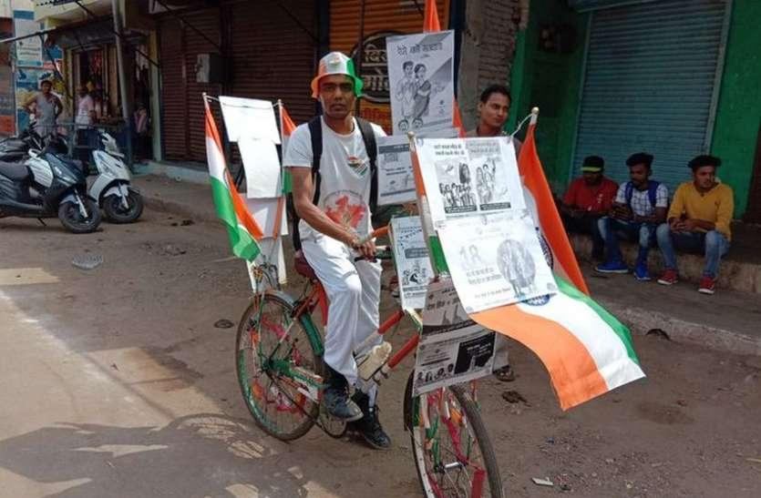 जज्बा: 120 किमी की तिरंगा साइकिल यात्रा से मतदान का दिया संदेश