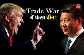 डोनाल्ड ट्रंप ने चीन को दी धमकी, अब से 200 अरब डॉलर के इंपोर्ट पर लगेगा 25 फीसदी शुल्क