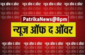 PatrikaNews@8PM: अलवर में कथित गैंगरेप मामले में 5 लोगों के खिलाफ केस दर्ज, जानिए इस घंटे की 10 बड़ी ख़बरें