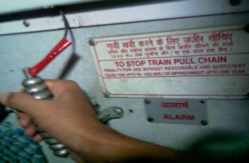चेन पुलिंग से यात्री और रेलवे दोनों परेशान