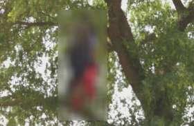 पेड़ पर लटके मिले युवक-युवती के शव, फैली सनसनी