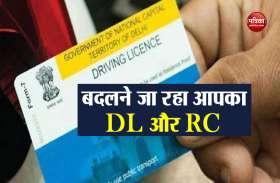 1 अक्टूबर से बदल जाएगा आपका ड्राइविंग लाइसेंस और RC, जानें क्या होगा खास