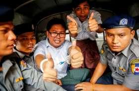 म्यांमार: रोहिंग्या मुसलमानों पर अत्याचारों को सामने लाने वाले पत्रकार रिहा