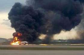 रूसी विमान में भीषण आग, इन तस्वीरों में देखिए हादसे के कुछ दिलदहलाने वाले पल