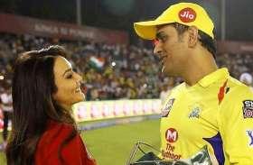 अब महेंद्र सिंह धोनी की फैन नहीं रहीं प्रीति जिंटा, धोनी की बेटी की हो गई हैं प्रशंसक