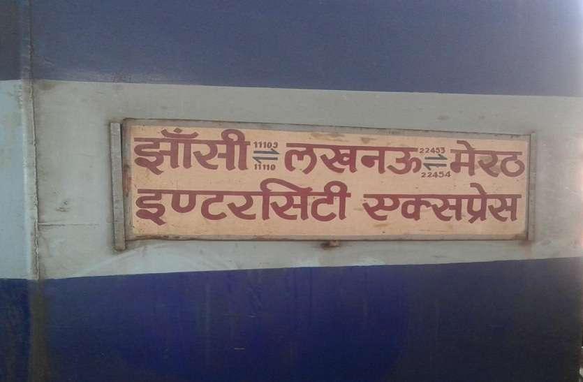 भारतीय रेलवे ने यात्रियों को दी बड़ी राहत, झांसी और लखनऊ के बीच चलने वाली इंटरसिटी एक्सप्रेस हुई चालू