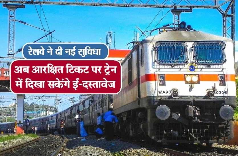 रेलवे ने दी सुविधा, अब आरक्षित टिकट पर यात्री ट्रेन में दिखा सकेंगे ई-दस्तावेज