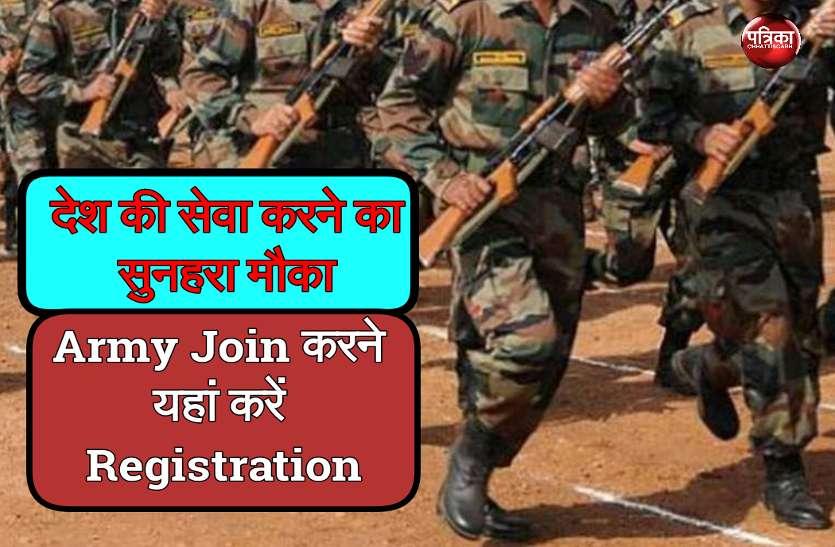 आपके अंदर है देश सेवा का जुनून तो ये रहा सुनहरा मौका, भारतीय सेना ज्वाइंन करने यहां करें रजिस्ट्रेशन