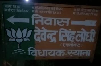 भाजपा विधायक के गांव में घुसने पर जूतों से पीटने की प्लानिंग का ऑडियो वायरल