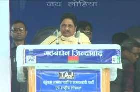 आजमगढ़ में बोलीं मायावती, बीजेपी प्रत्याशी को इतनी बुरी तरह हरायेंगे कि दुबारा चुनाव लड़ने की हिम्मत नहीं होगी
