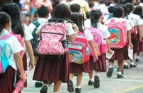 स्कूलों के समय में फिर हुआ बदलाव, अब इतने बजे खुलेंगे व बंद होंगे सभी विद्यालय