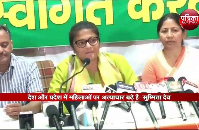 देश और प्रदेश में महिलाओं पर अत्याचार बढ़े है- सुष्मिता देव