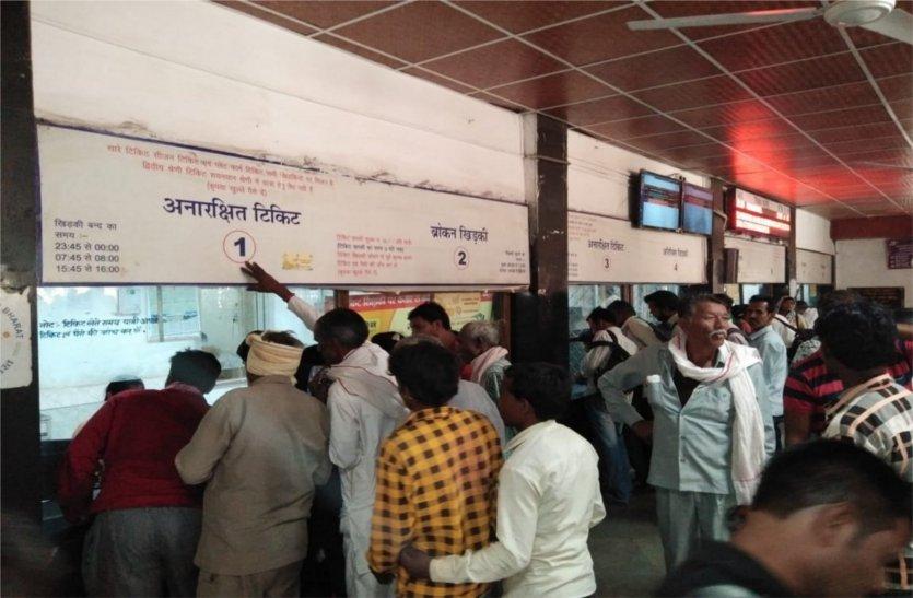 यहां रेलवे पूछताछ केन्द्र में देर लगने से छूट रही यात्रियों की ट्रेन, पढ़े खबर