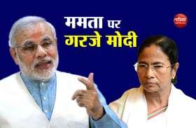 लोकसभा चुनाव: मोदी ने ममता पर लगाया सत्ता के नशे में बंगाल को बर्बाद करने का आरोप