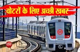लोकसभा चुनाव के लिए दिल्ली मेट्रो तैयार, वोटिंग के दिन सुबह 4 बजे से मिलेगी ट्रेन