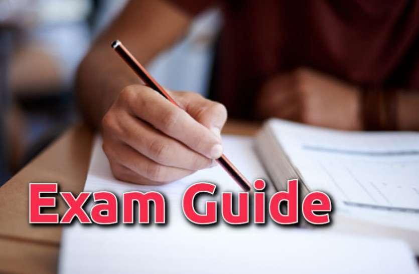 Exam Guide : इन सवालों की तैयारी से मिलेगी परीक्षा में सफलता