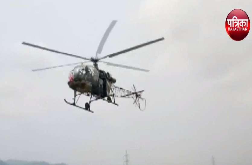 सेना के हेलिकॉप्टर की आपात लैंडिंग