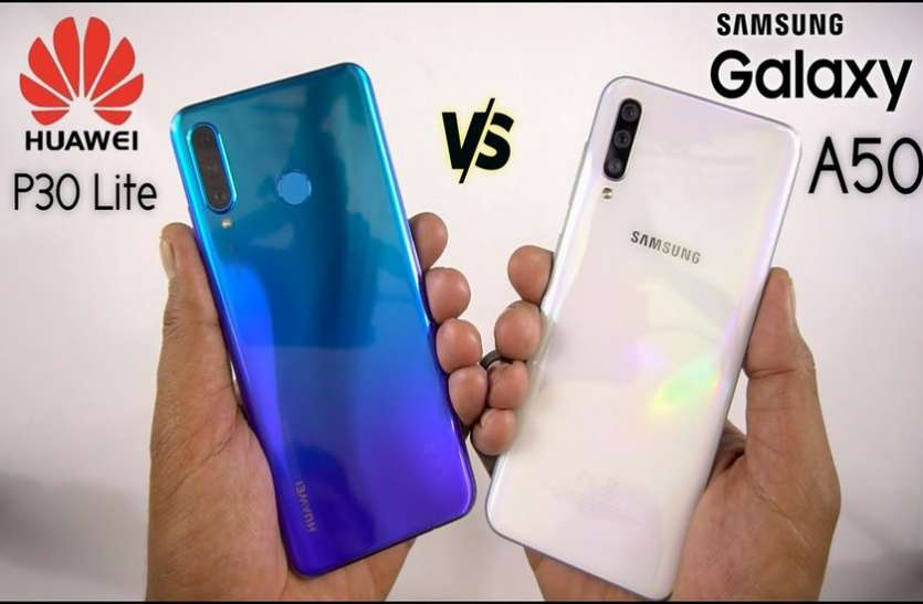 Huawei P30 Lite पर भारी है Samsung Galaxy A50, पढ़ें रिव्यू