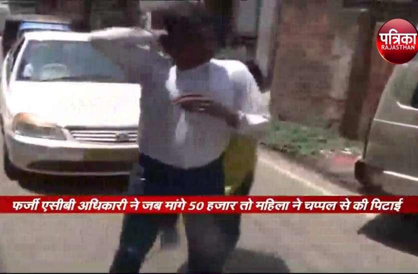महिला ने फर्जी एसीबी अधिकारी की चप्पल से पिटाई की