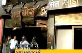 पुणे के एक कपड़ा गोदाम में लगी आग, पांच मजदूरों की मौत