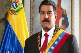VIDEO: वेनेजुएला के राष्ट्रपति निकोलस मादुरो रैप म्युजिक पर जमकर थिरके, वीडियो वायरल