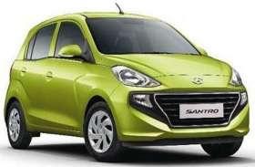 Hyundai का कस्टमर्स को तोहफा, Santro पर मिलेगा 31000 का डिस्काउंट