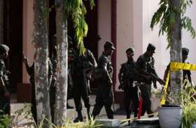 श्रीलंका: ISIS और NTJ के 7 आत्मघाती हमलावर गिरफ्तार, हथियारों का जखीरा बरामद