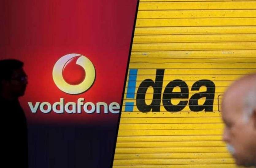 वोडाफोन ग्रुप ने उठाया बड़ा कदम, वोडाफोन आइडिया की पूरी हिस्सेदारी विदेशी बैंक को रखी गिरवी