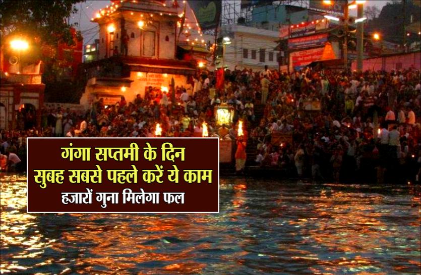 Ganga saptami: गंगा सप्तमी के दिन सुबह सबसे पहले करें ये काम, हजारों गुना मिलेगा फल