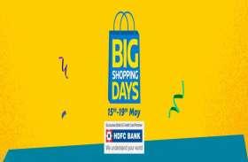 Flipkart Big Shopping Days Sale: स्मार्टफोन्स से लेकर इन प्रोडक्ट्स पर मिलेगी 75% और 80% तक की छूट