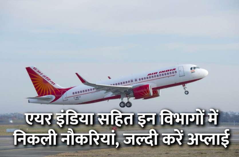 एयर इंडिया सहित इन विभागों में निकली नौकरियां, जल्दी करें अप्लाई