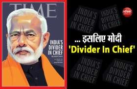 नायक अब खलनायक ! TIME ने लिखा- मोदी के कार्यकाल में हिंदू-मुस्लिम के बीच सौहार्द्र तेजी से कम हुआ