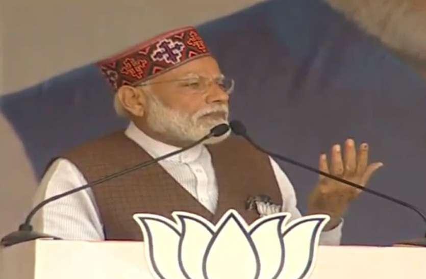 हिमाचल में बोले PM मोदी- नामदारों की वजह से हुआ 1984 का सिख दंगा