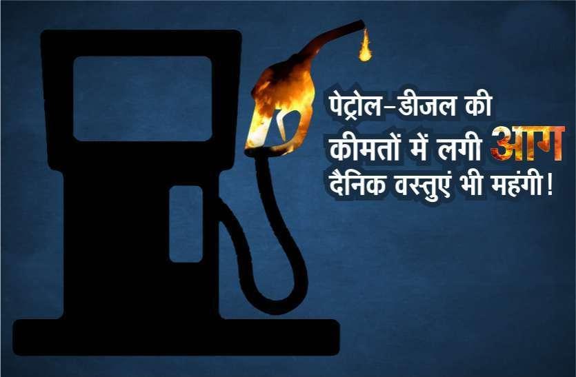 मप्र में सबसे महंगा हुआ पेट्रोल, दाल के दाम आसमान पर, बाजार में हडक़ंप